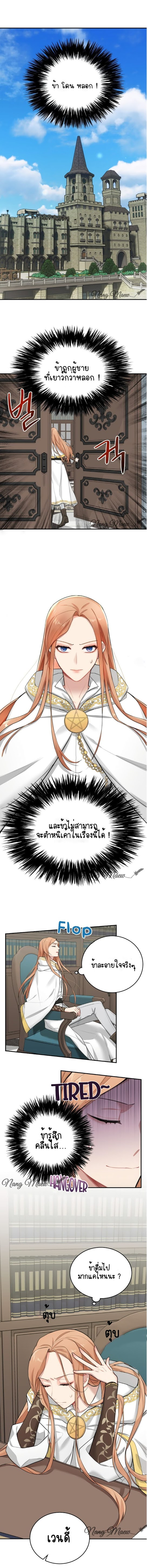 The Newlywed Life of a Witch and a Dragon - หน้า 2