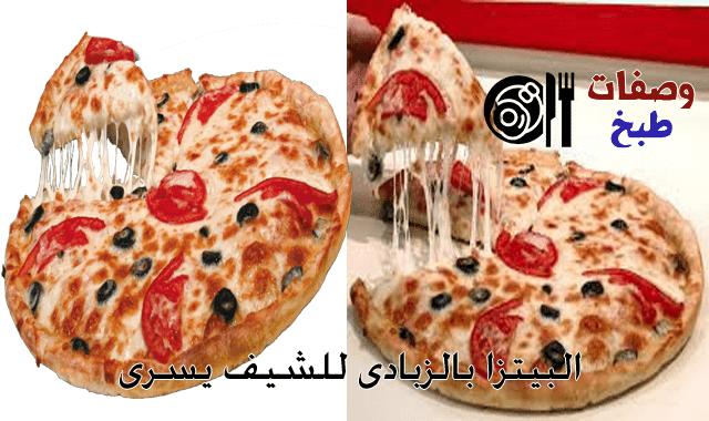 البيتزا بالزبادى للشيف يسرى