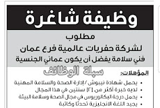 وظائف جريدة الوطن العمانية مطلوب لشركة حفريات عالمية (الاثنين ، 17 فبراير ، 2020)