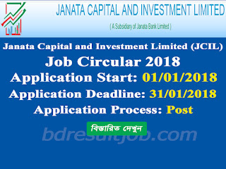 Janata Capital and Investment Limited (JCIL) job circular 2018