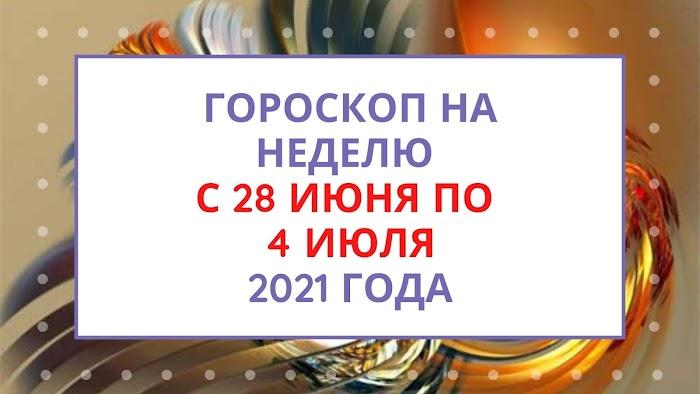 Гороскоп на неделю с 28 июня по 4 июля 2021 года
