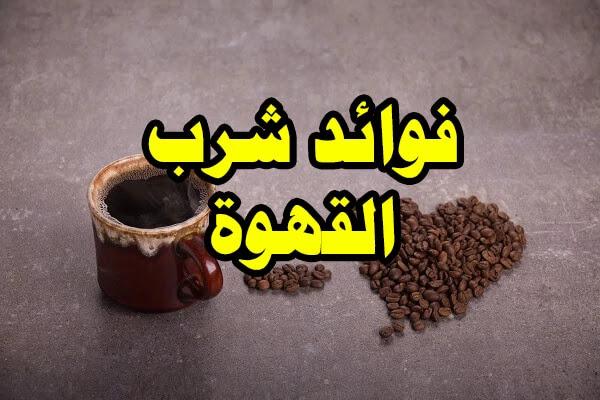 افضل 10 فوائد لشرب القهوة ستجعلك تحب شربها وفوائد القهوة لحرق الدهون