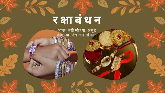 रक्षाबंधन # Raksha Bandhan- भारतातील ४० प्रसिद्ध सण आणि उत्सव | 40 Famous Festivals and Celebrations in India