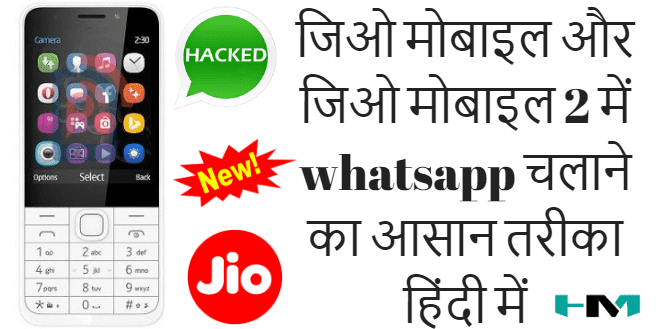 Jio Phone Me Whatsapp Download Kaise Kare