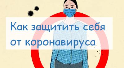 Как защититься от коронавирусной инфекции COVID-19?