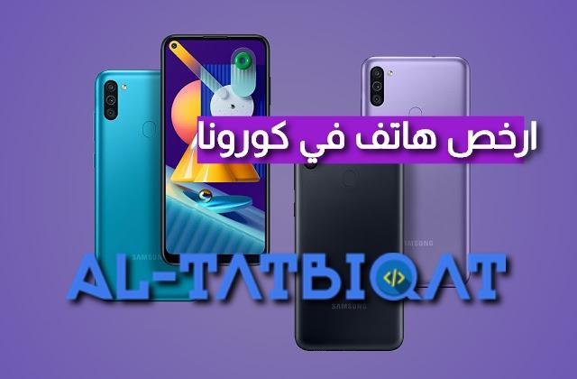سعر و مواصفات هاتف Galaxy M11 ارخص هاتف في كورونا