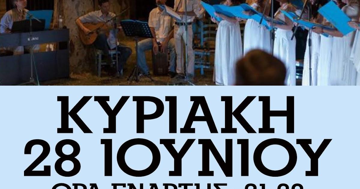 Θεσπρωτία: Συναυλία του Δ.ΙΕΚ Ηγουμενίτσας σήμερα Κυριακή