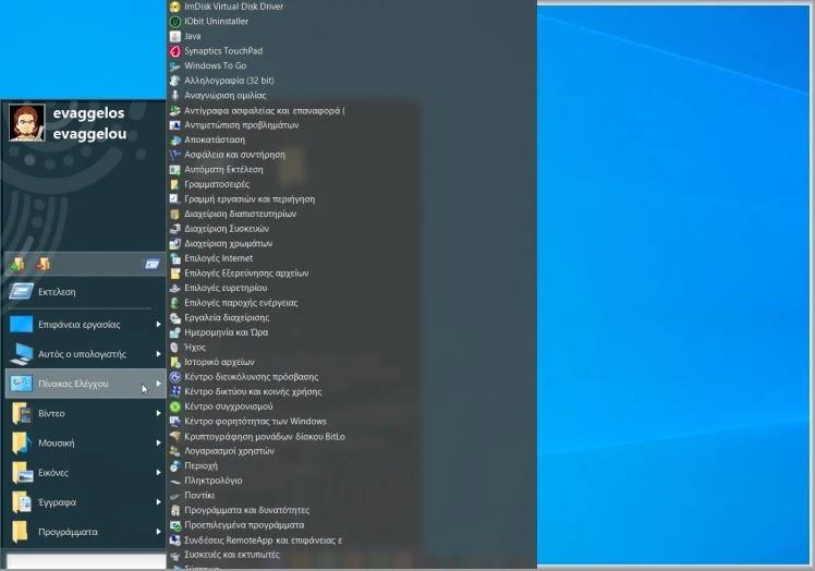 Start Menu X  : Αντικαταστήστε το μενού  συστήματος των windows
