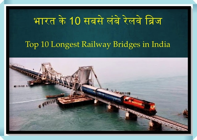 top 10 longest railway bridges in India