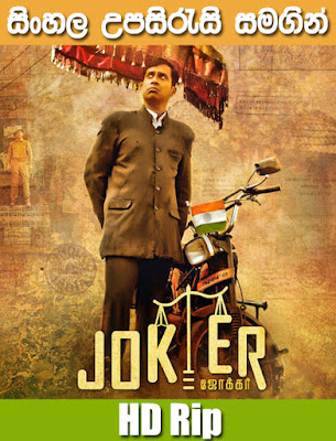 Joker 2016 Watch online & Download