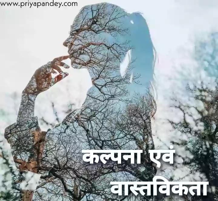 कल्पना एवं वास्तविकता Kalpana Evam Vastavikta Hindi Poetry Written By Priya Pandey Hindi Poem, Poetry, Quotes, काव्य, Hindi Content Writer. हिंदी कहानियां, हिंदी कविताएं, Urdu Shayari, status, बज़्म