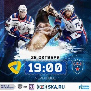 Северсталь – СКА смотреть онлайн бесплатно 28 октября 2019 прямая трансляция в 19:00 МСК.