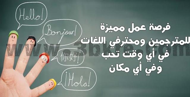 فرصة عمل مميزة  للمترجمين ومحترفي اللغات في أي وقت تحب وفي أي مكان