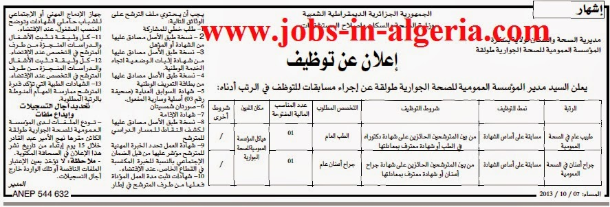 التوظيف في الجزائر : مسابقة توظيف في المؤسسة العمومية للصحة الجوارية طولقة بسكرة أكتوبر 2013