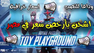 طريقة شحن ببجي موبايل في مصر بأرخص الاسعار ومن الموقع الرسمي | الرويال باس السيزون الجديد