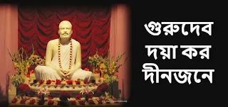 Guru Devo Doya Karo Lyrics ( গুরুদেব দয়া করো )  Bengali Lyrics