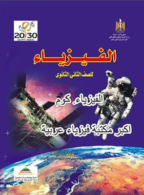كتاب الفيزياء للصف الثاني ثانوي pdf