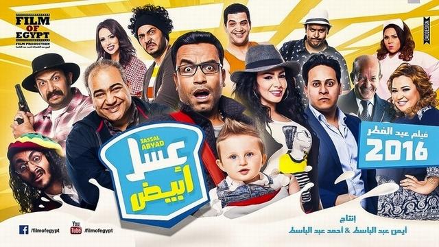 فيلم عسل ابيض كامل بجوده عاليه