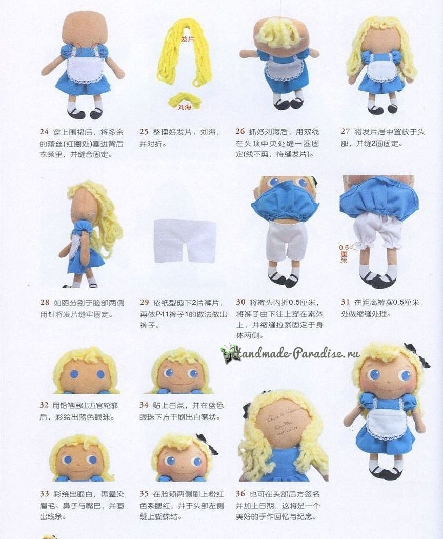Шьем текстильную куклу (3)