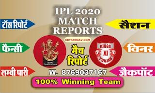 IPL T20 KXIP vs RCB 6th Today Match Prediction |Punjab vs Banglore Winner