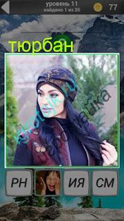 на голове у женщины одет тюрбан из платка в игре 600 забавных картинок 11 уровень