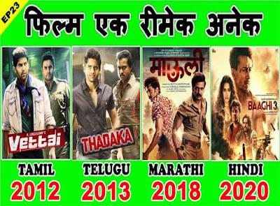 Vettai Movie Unknown Interesting Facts & It's All Remake Movies – Arya & Madhavan 2012 Tamil