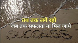 जब तक सफलता हाथ ना आये  तब तक लगे रहो focus on your goal motivational story