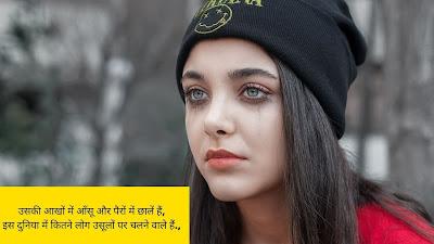 Crying-Shayari