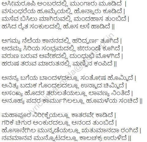 Aseemaroopi Ambaradalli song lyrics in Kannada