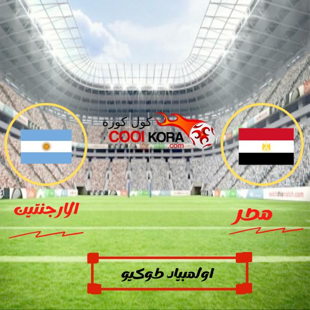 تقرير مباراة مصر ضد الأرجنتين طوكيو 2020