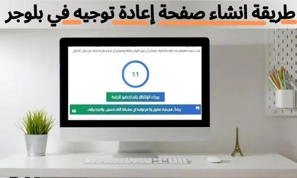 انشاء صفحة اعادة توجيه في بلوجر _ Redirect Page