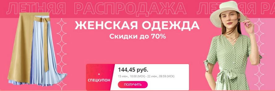 Летняя распродажа: женская одежда со скидкой 70% и бесплатной доставкой