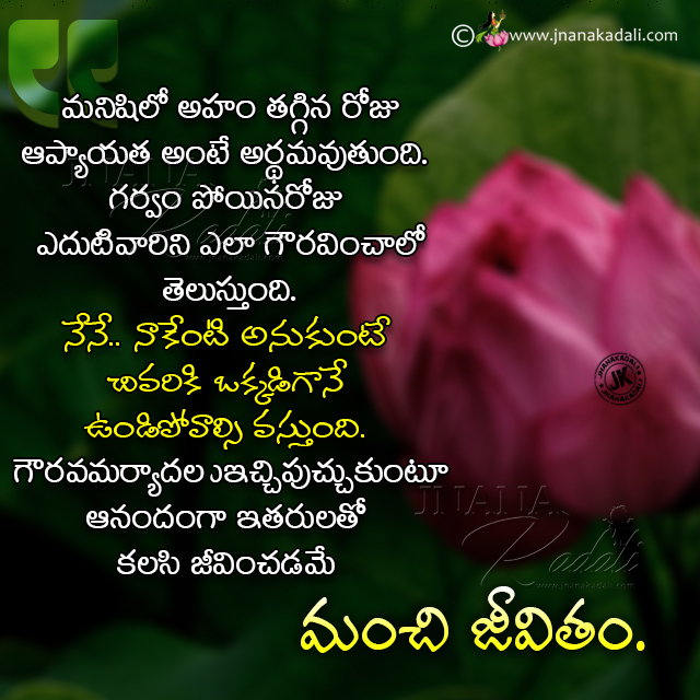 best words on life in telugu, famous life changing words, whats app dp images with quotes in telugu