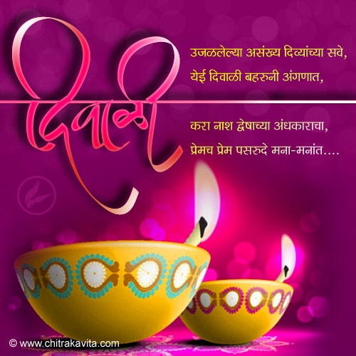 Happy diwali 2016 greeting cards diwali wishes quotes diwali diwali facebook timeline covers in marathi m4hsunfo