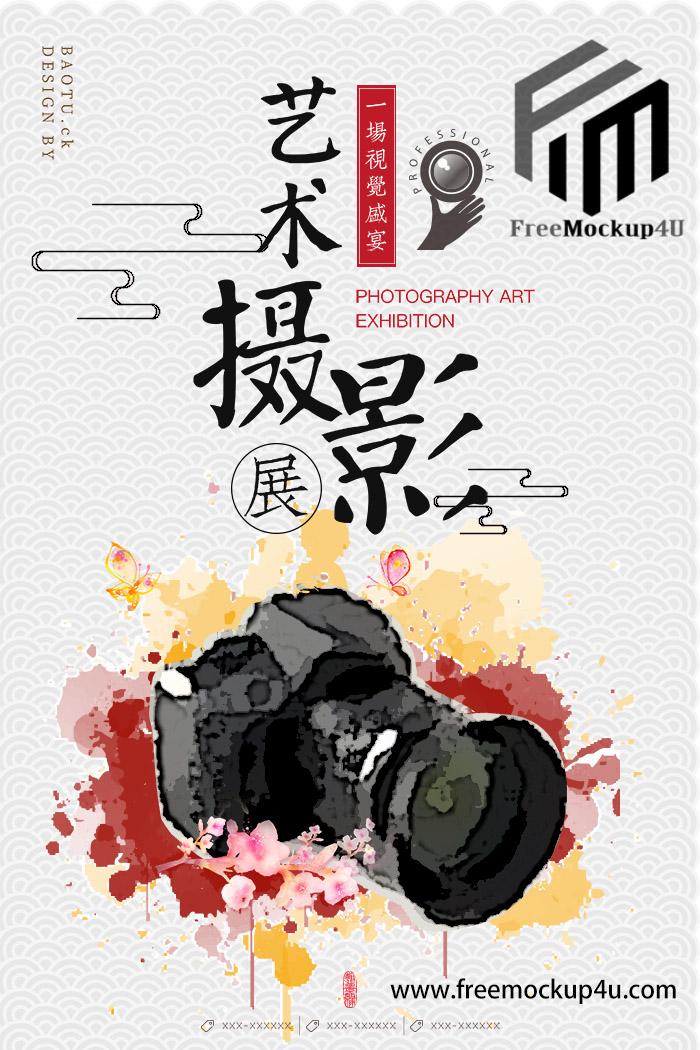 Watercolor Concise Photography Art Exhibition Poster Design Templates PSD