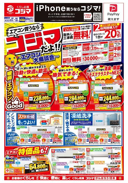 エアコン買うならコジマだよ!!〜エアコン大商談会〜 コジマ×ビックカメラ越谷店
