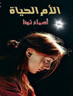 حصرين ع موقع المجد للقصص والحكايات   الكاتبه اسماء ندا   رواية الأم الحياة   البارت الثاني