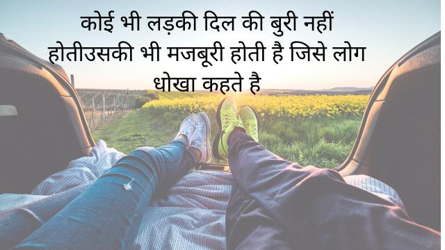 love pain status for WhatsApp