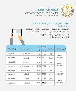 جدول امتحانات الصف الاول الثانوى بعد التعديل جزء1