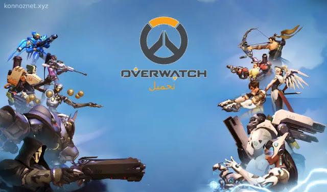 تحميل لعبة Overwatch