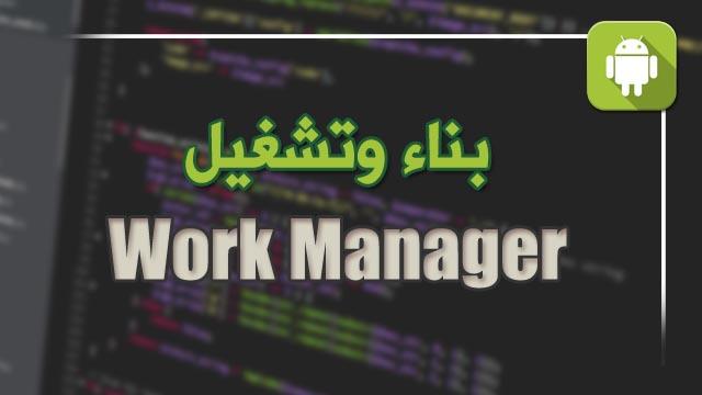 شرح بناء الworkmanager وارسال Data من activity الى workmanager اندرويد ستوديو