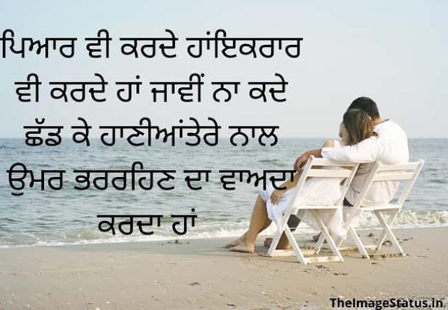 Punjabi Status On Love