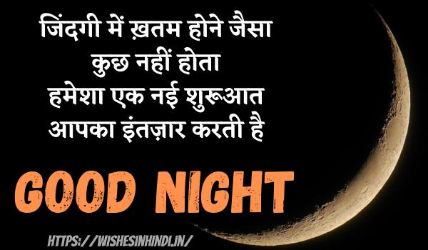 Top Good Night Wishes In Hindi