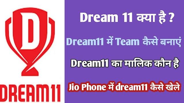 Dream11 क्या है और कैसे खेलें? || What is Dream11 and how to play?