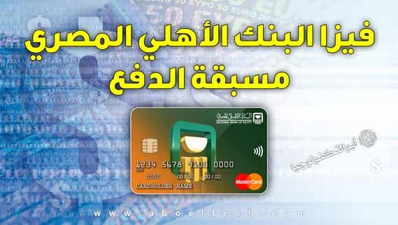 فيزا البنك الاهلي المصري مسبقة الدفع