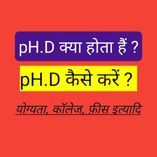 पीएचडी क्या हैं और पीएचडी कैसे करें ?( PhD kaise kare ? )
