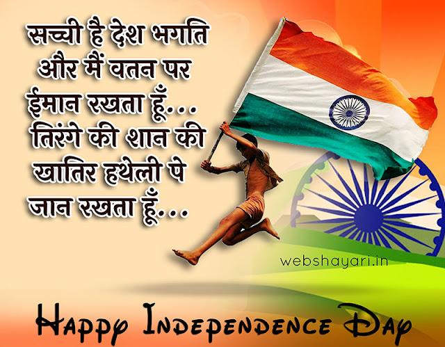 स्वतंत्रता दिवस पर शायरी
