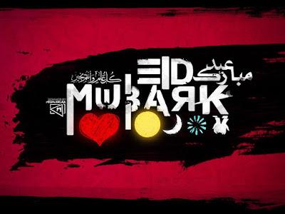 Happy Eid Mubarak SMS Wishes