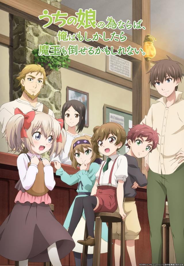 Nuevo póster publicitario del anime Uchi no Musume no Tame Naraba