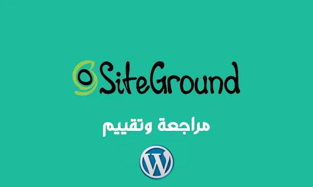 استضافة SiteGround افضل استضافة ووردبريس